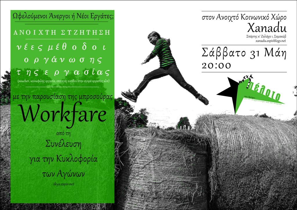 afisa_workfare_green