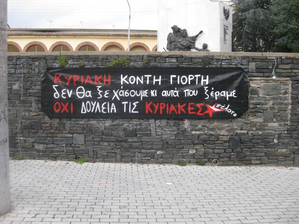 πανό στην πλατεία ελευθερίας_2