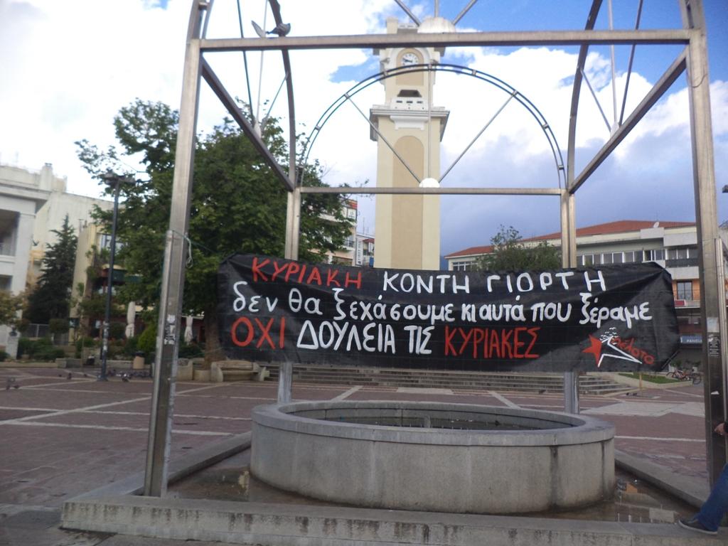 πανό_κεντρική πλατεία