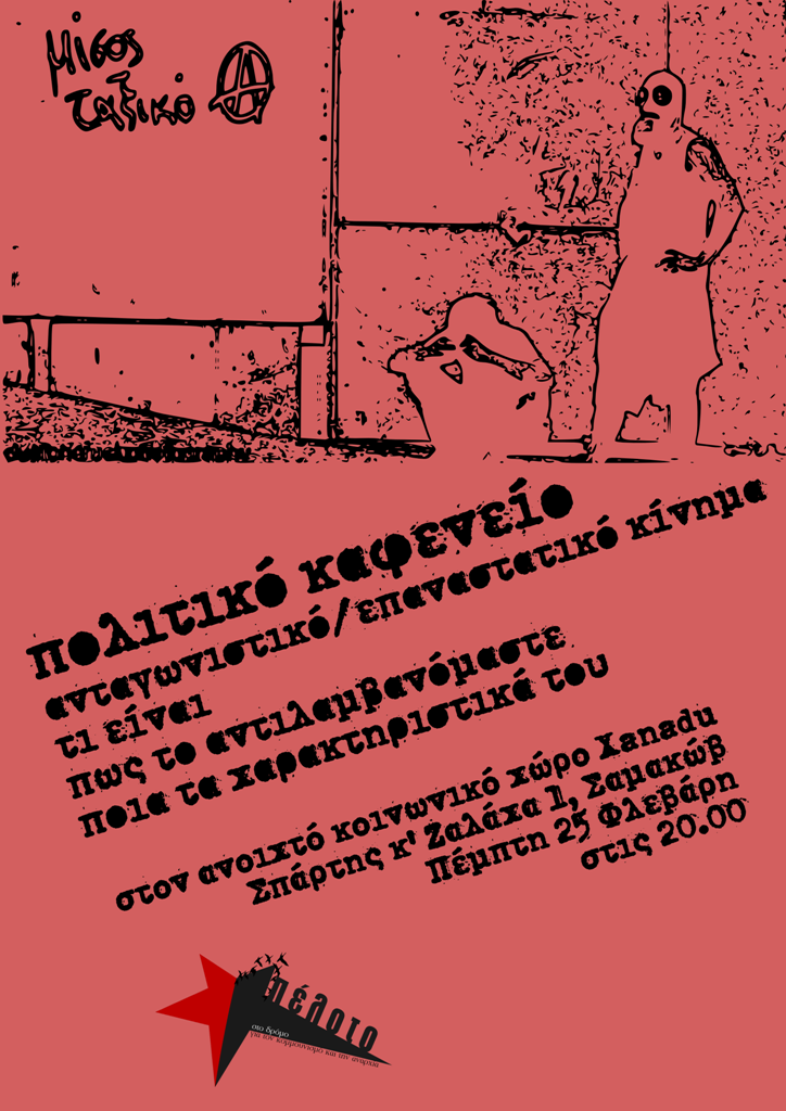 politiko kafeneio_25-02-16
