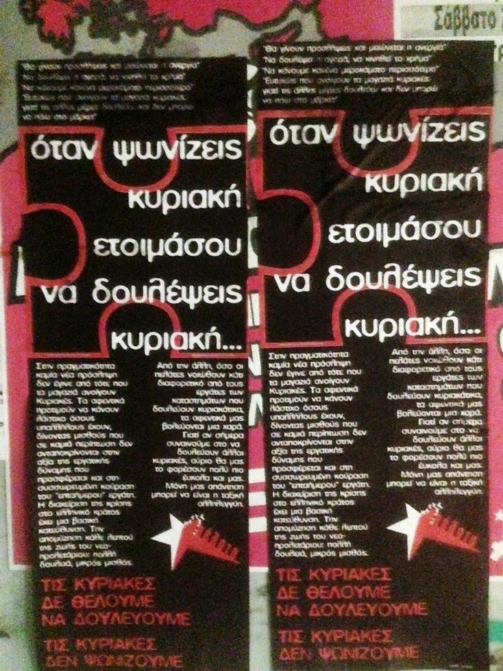 5ddb0f0f444 Την αφίσα του Πέλοτο ενάντια στην κυριακάτικη εργασία θα την βρεις εδώ