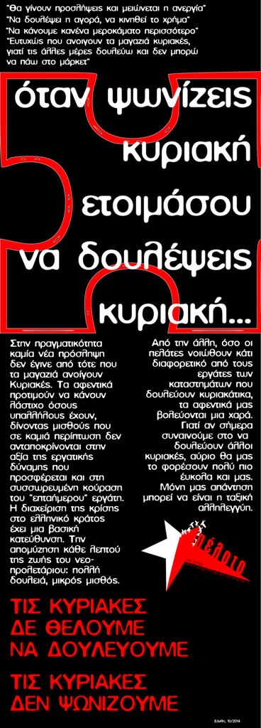 afisa_2plh_kyr-vouch_kyriakes-1