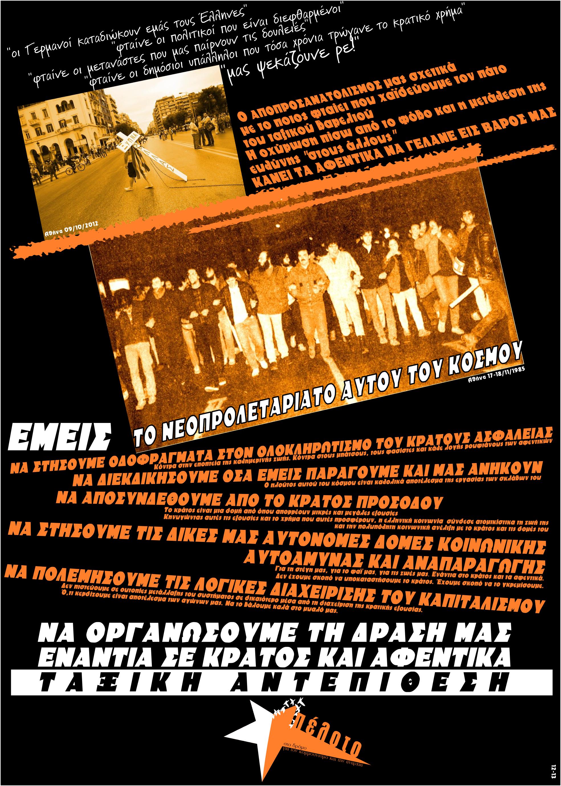 politiki-afisa_5